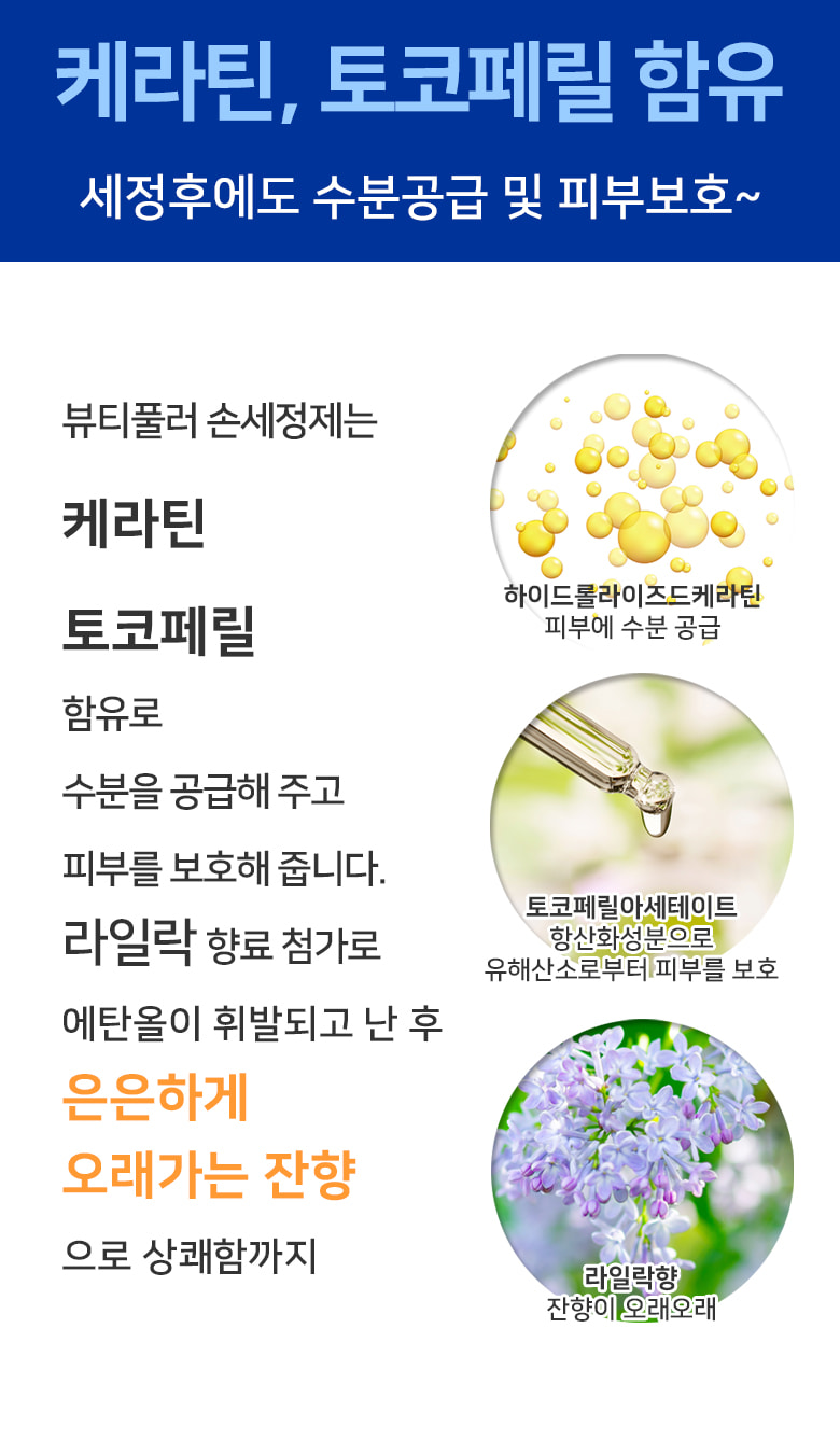 liquid_info_04.jpg